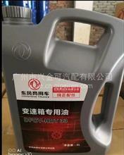 东风缓速器油/DFCV-R50