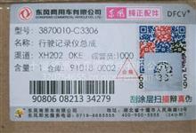 C3870010-C3306  东风商用车旗舰 行驶记录仪总成/3870010-C3306