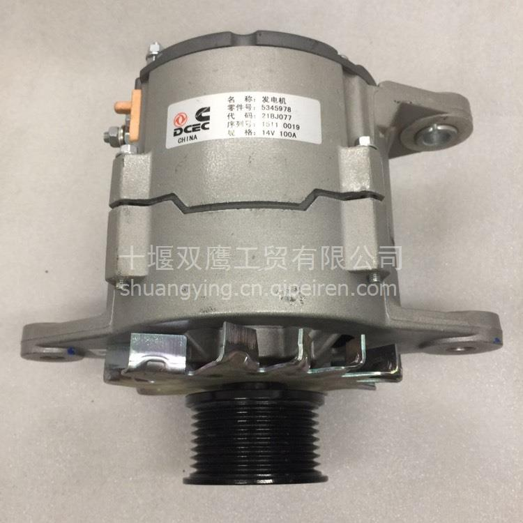 供应适用于东风康明斯发电机 5345978 充电机/5345978      c5345978