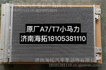 原厂WG1664820116豪沃A7/T7小马力冷凝器/WG1664820116原厂散热器/WG1664820103