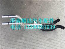 G0811060022A1福田瑞沃RC3暖風水管