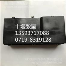 东风天龙天锦大力神保险盒总成中央配电盒熔断丝盒总成/df
