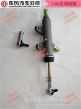 东风天龙天锦大力神通用离合器总泵刹车总泵总成及球头配件/df
