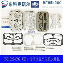 东风天龙雷诺国五空压机及修理包缸盖阀板垫片D5010224392-WX01/D5010224392-WX01