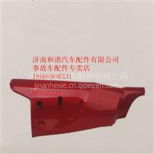 大运重卡右导流板内板 驾驶室总成及事故车配件专卖店/531HBA08001-TH