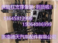 陜汽德龍H3000杠鋁支架/DZ96189622101/02