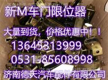 陜汽德龍新M3000車門限位器/DZ15221330070/80