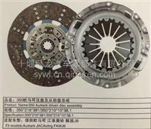 福田ISE2.8 江淮解放J6离合器从动盘及压盘总成/350欧马克