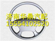 SZ946000718陕汽德龙M3000方向盘总成/SZ946000718