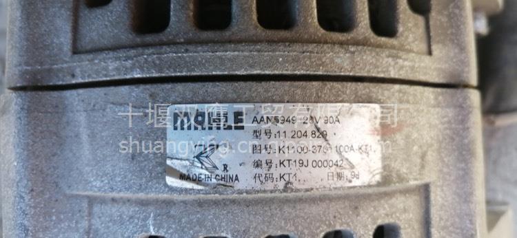 马勒MAHLE依斯克拉11.204.829爱科系列弗格森发电机AAN5949充电机/AAN5949   11.204.829