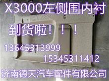 陜汽德龍X3000右側圍內襯/DZ14251610050