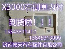 陕汽德龙X3000左侧围内衬DZ14251610040