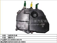 潍柴电喷发动机博世6.5尿素计量泵总成 /612840130574;A0503260126-0001