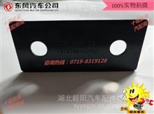 东风新天龙旗舰KX散热器-上橡胶垫板支架 1302046-H0100/ 1302046-H0100