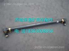 TZ56074300001重汽豪威60矿大江桥转向直拉杆总成/TZ56074300001
