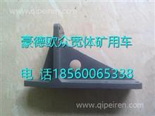 WG9770590003重汽豪沃70矿发动机支架/ WG9770590003