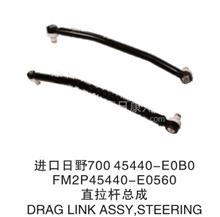 日野FM2P水泥搅拌车,泵车 直拉杆总成 /45440-E0560