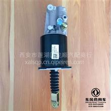 东风商用车原厂天锦离合器助力器/1608010-T0502
