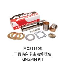 三菱水泥搅拌车,泵车 转向节主销修理包/MC811605