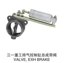 三一重工水泥搅拌车,泵车 发动机排气制动阀 /发动机排气制动阀