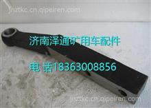 80760012陕西同力重工转向臂/ 80760012