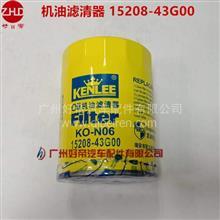 好帝 机油滤清器 15208-43G00 东风日产柴油车KO-N06/15208-43G00