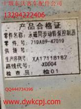 EQ6810CLBEV永磁同步动转泵控制器34DA69-07010/34DA69-07010