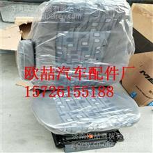 福田欧曼驾驶室配件厂 欧曼驾驶室主座椅 欧曼VT驾驶室主座椅/15726155188
