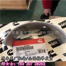 康明斯物质采购3643984连杆轴承(标准)/3643984