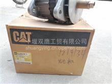 供应卡特CAT系列发动机121-4134发电机/121-4134  19010104 1117918