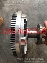 中国重汽MC11曼风扇离合器/202V06600-7050