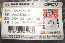 C1308080-KD1Y0  东风商用车 天锦4H发动机风扇叶联轴器/风扇联轴器总成/1308080-KD1Y0
