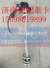 陕汽德龙配件液位传感器DZ95259740569/DZ95259740569
