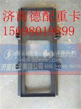 陕汽德龙配件蓄电池框架DZ95189761030/DZ95189761030