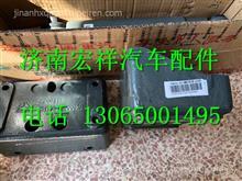 中国重汽豪沃T5G原厂橡胶支承支架752W41501-0005/752W41501-0005