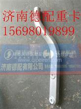 陕汽德龙配件护风罩支架1000619064/1000619064
