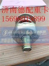 陕汽德龙配件前连锁锁头DZ15221110054/DZ15221110054