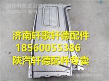 TJG201-X6-R陜汽軒德X6駕駛室側圍臥鋪外皮/TJG201-X6-R