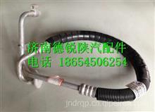 陕汽德龙X3000压缩机-冷凝器连接管/DZ14251845005