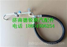 陕汽德龙X3000蒸发器进管/DZ14251845004