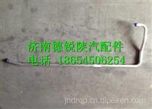 陕汽德龙X3000暖风进水管/DZ14251845023