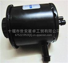 东风多利卡D6转向油壶/3410010-EC0101