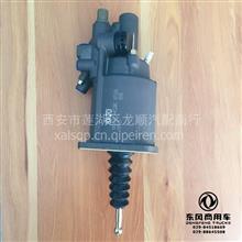 重庆金华原厂天龙旗舰KX/KL/VL整体式离合器助力器/1608010-H02B0