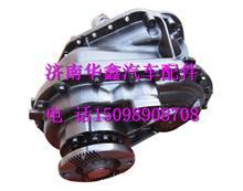 DCZ163319324001陕汽汉德HDZ300主减速器总成/DCZ163319324001