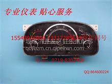 3801DA4-010-YC4A东风多利卡系列仪表总成/3801DA4-010-YC4A
