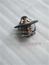 广汽日野700原厂  节温器/S1632-E9020