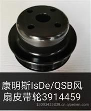 康明斯IsDe/QSB发动机皮带轮/3914459