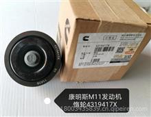 康明斯M11发动机惰性4319417X/4319417 X