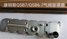 康明斯QSB7/QSB6.7气阀室罩盖/5332875