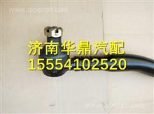 DZ97189430404陕汽德龙新M3000转向直拉杆/DZ97189430404